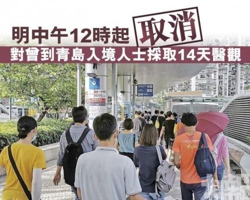 取消對曾到青島入境人士採取14天醫觀