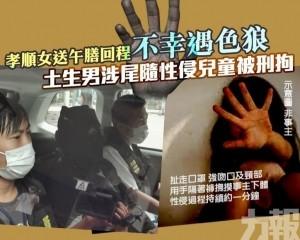 土生男涉尾隨性侵兒童被刑拘