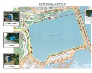 水塘公園增設10臨時流動廁所