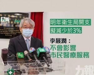 李展潤:不會影響市民醫療服務