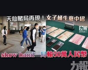 show hand一局輸50萬人民幣