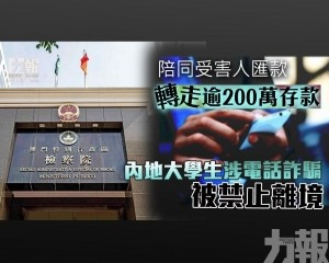 內地大學生涉電話詐騙被禁止離境