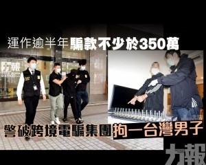警破跨境電騙集團拘一台灣男子