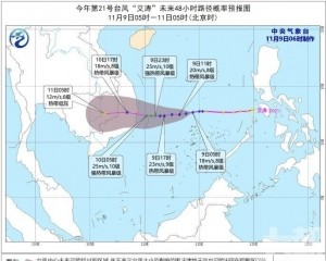 第21號颱風艾濤已生成