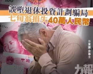 七旬翁損失40萬人民幣