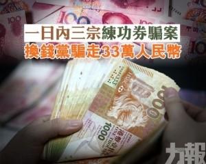 換錢黨騙走33萬人民幣