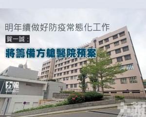 賀一誠:將籌備方艙醫院預案