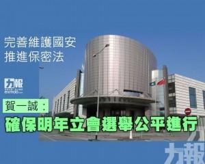 賀一誠:確保明年立會選舉公平進行