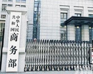 商務部:濫用國家力量打壓特定中國企業