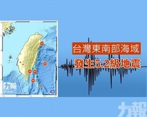 台灣東南部海域發生5.2級地震