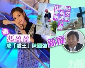 傳馮盈盈成「殼王」陳國強新寵