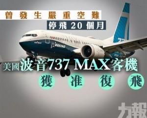 美國波音737 MAX客機獲准復飛