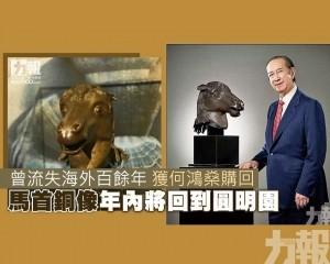 馬首銅像年內將回到圓明園