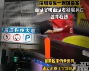 深圳25歲求職男持刀割喉面試官