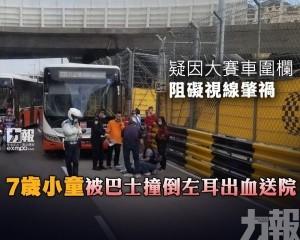 7歲小童被巴士撞倒左耳出血送院