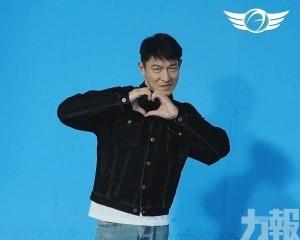 劉德華新歌傳遞正能量