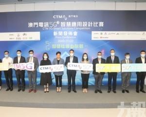 CTM舉辦「5G・智慧應用設計比賽」