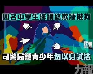 司警局籲青少年勿以身試法