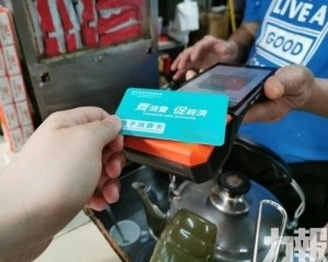 兩期消費卡計劃緩解中小企及市民壓力