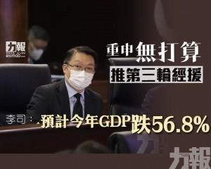 李司:預計今年GDP跌56.8%