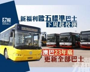 澳巴23年底更新全部巴士