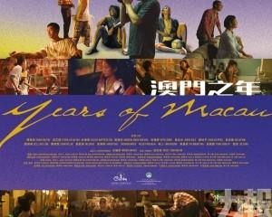 《澳門之年》亮相中國電影「金雞獎」