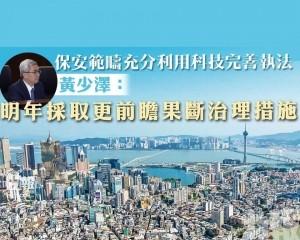 黃少澤:明年採取更前瞻果斷治理措施