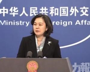 外交部:涉港問題表現惡劣