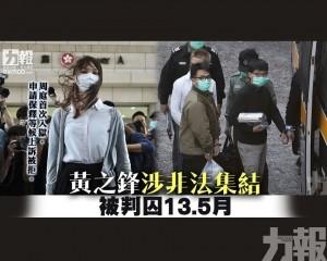 黃之鋒涉非法集結 被判囚13.5月