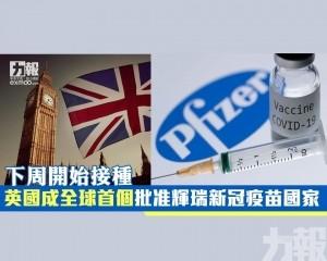 英國成全球首個批准輝瑞新冠疫苗國家
