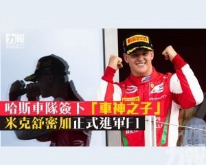 米克舒密加正式進軍F1