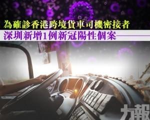 深圳新增1例新冠陽性個案
