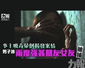 男子涉兩度強姦朋友女友被捕