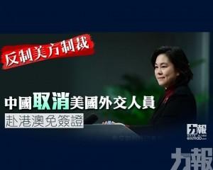 中國取消美國外交人員赴港澳免簽證