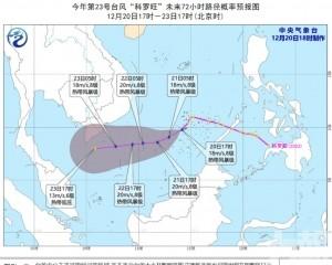 今年第23號颱風「科羅旺」生成