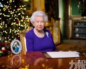 英女王聖誕文告:你並不孤單