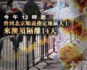 曾到北京順義指定地區人士來澳須隔離14天