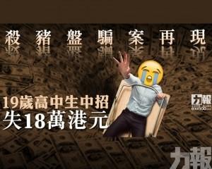19歲高中生中招失18萬港元