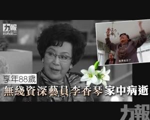 無綫資深藝員李香琴病逝