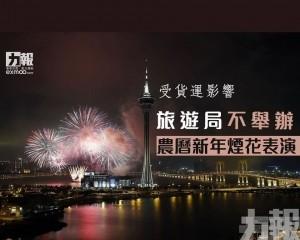 旅遊局不舉辦農曆新年煙花表演