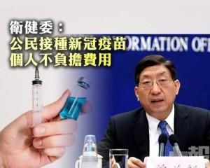 衛健委:公民接種新冠疫苗個人不負擔費用