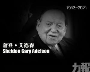 金沙中國創辦人艾德森辭世