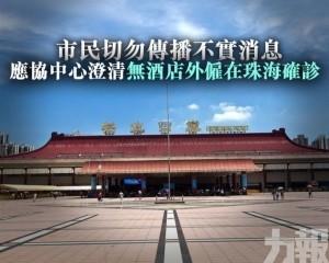 應協中心澄清無酒店外僱在珠海確診