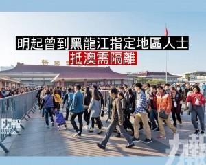 明起曾到黑龍江指定地區人士抵澳需隔離