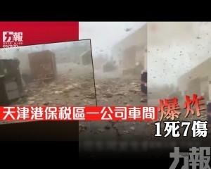 天津港保稅區一公司車間爆炸 1死7傷