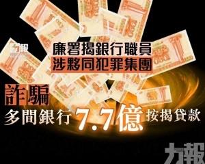 詐騙多間銀行7.7億按揭貸款