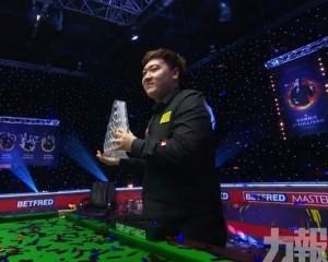 顏丙濤勇奪倫敦大師賽冠軍