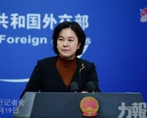 華春瑩:末日小丑必將受到歷史公正的審批