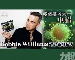 Robbie Williams確診新冠肺炎