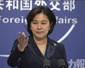 外交部:展示中國捍衛國家決心